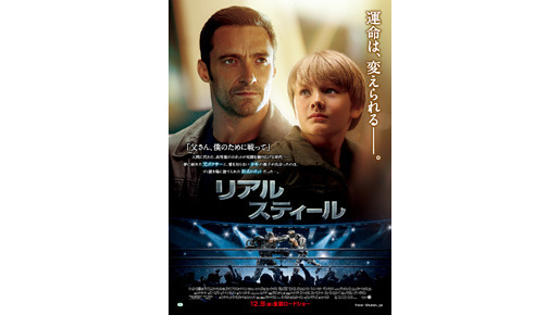 『リアル・スティール』 -(C) DreamWorks II Distribution Co. LLC All Rights Reserved.