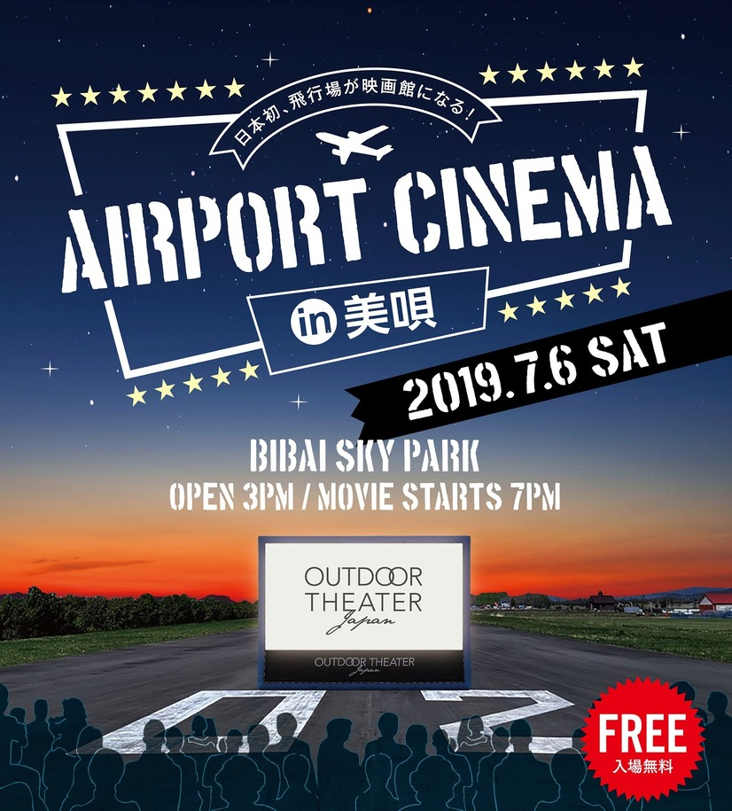 「AIRPORT CINEMA in 美唄」