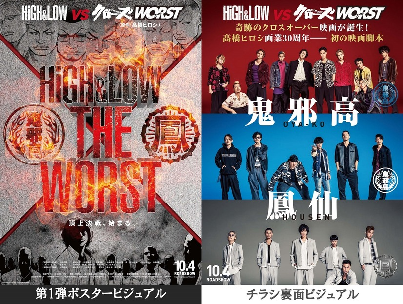 『HiGH&LOW THE WORST』(C)2019 高橋ヒロシ(秋田書店) / 「HiGH&LOW」製作委員会