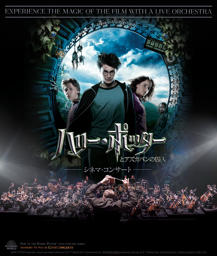 シネマ・コンサート『ハリー・ポッターとアズカバンの囚人』 HARRY POTTER characters, names and related indicia are (C) & TM Warner Bros. Entertainment Inc. WIZARDING WORLD trademark and logo (C) & TM Warner Bros. Entertainment Inc. Publishing Rights (C) JKR. (s19)