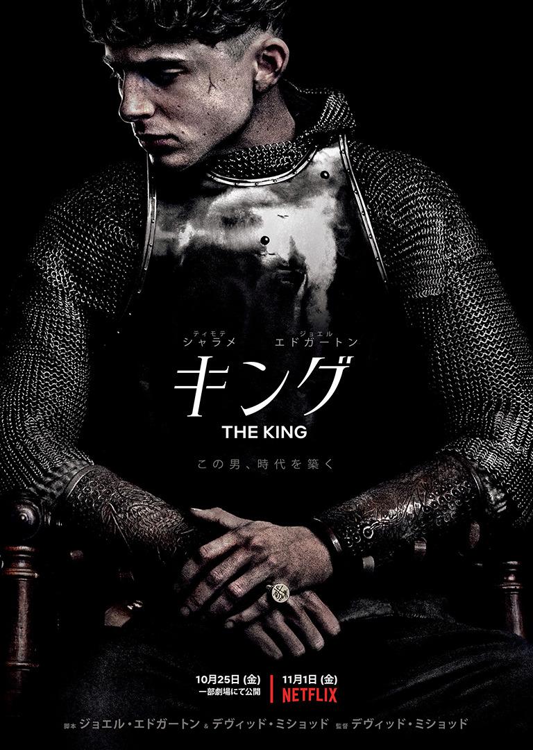 ティモシー シャラメ主演 キング Netflix配信前に劇場公開へ 1枚