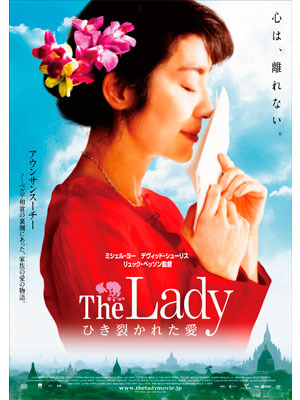 『The Lady ひき裂かれた愛』 -(C) 2011 EuropaCorp - Left Bank Pictures - France 2 Cinema