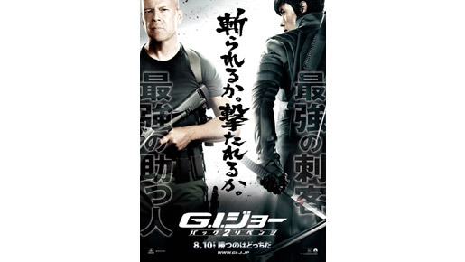 『G.I.ジョー バック2リベンジ』 -(C) 2011 Paramount Pictures. All Rights Reserved.