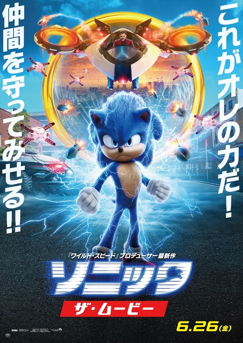 『ソニック・ザ・ムービー』(C)2020 PARAMOUNT PICTURES AND SEGA OF AMERICA, INC. ALL RIGHTS RESERVED.