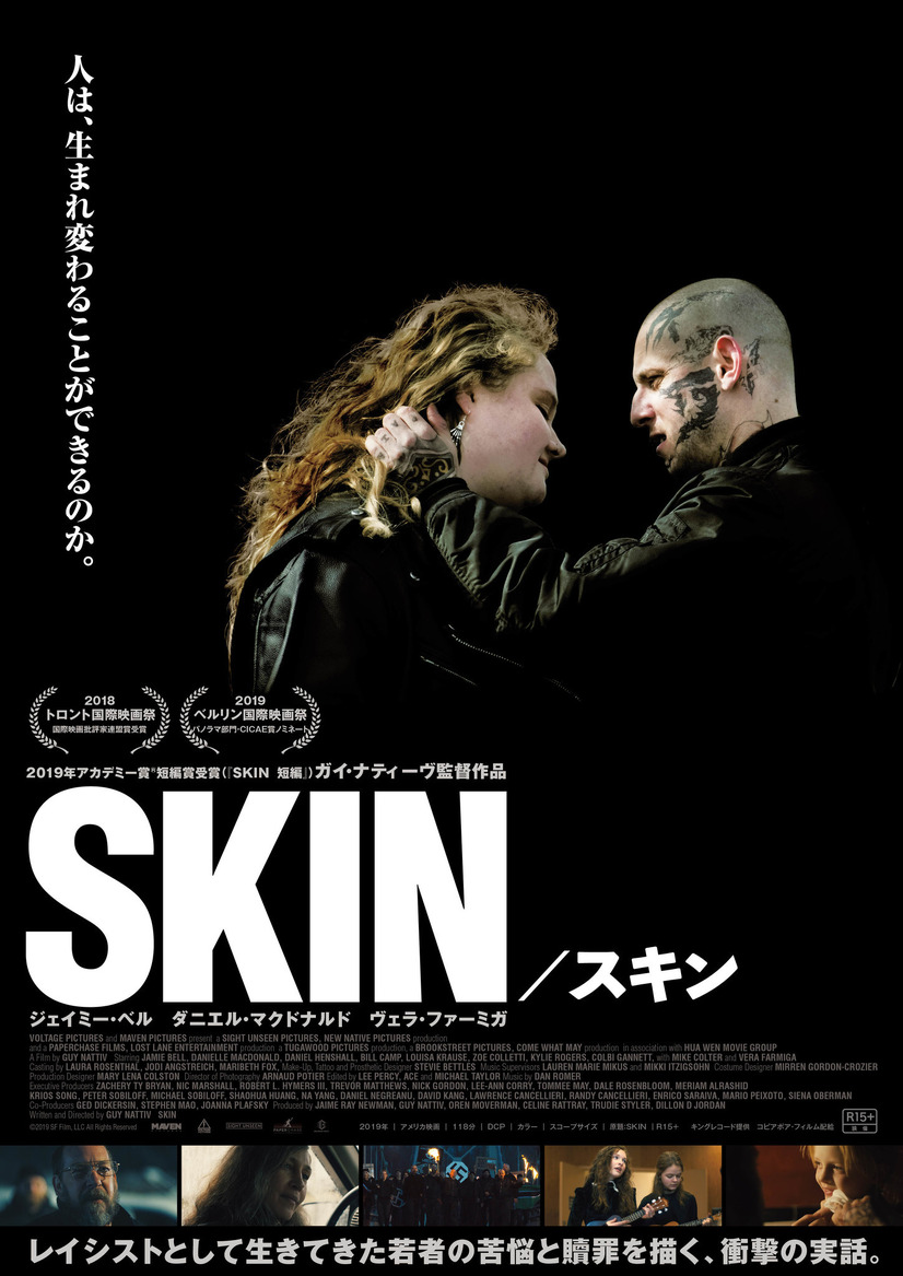 『SKIN/スキン』 (C)2019 SF Film, LLC. All Rights Reserved.