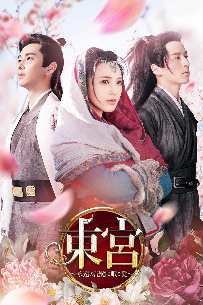「東宮~永遠の記憶に眠る愛~」vol.2(C)2019 ZheJiang Talent Television & Film Co., Ltd. All Rights Reserved