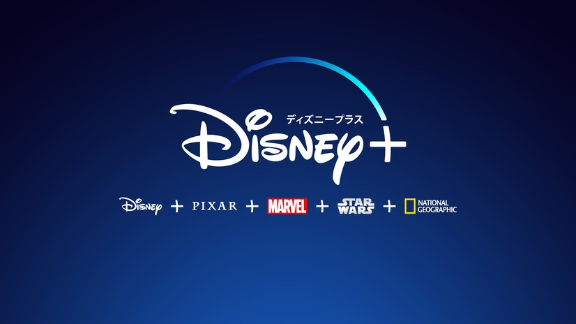 Disney+ロゴ(C) 2020 Disney and its related entities