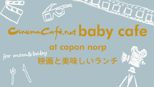 cinemacafe.net baby cafe