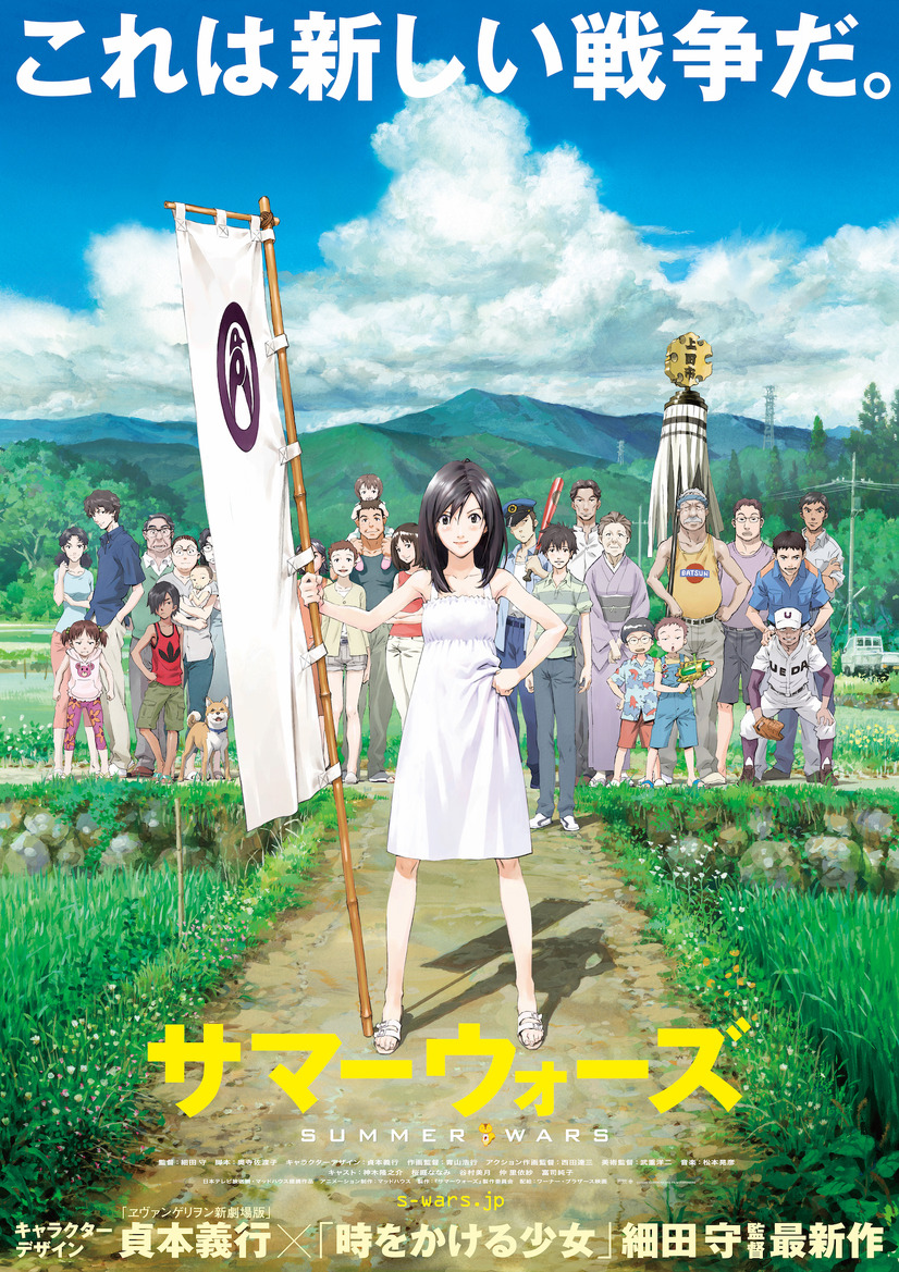 『サマーウォーズ』(C)2009 SUMMERWARS FILM PARTNER