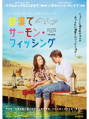 『砂漠でサーモン・フィッシング』 -(C) 2011 Pathe Productions Limited, Channel Four Television Corporation and The British Film Institute.