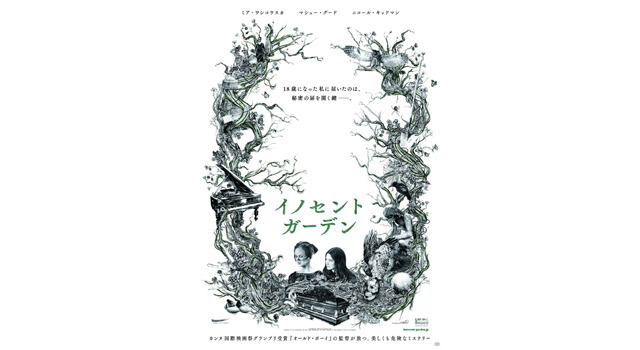 『イノセント・ガーデン』 -(C) 2012 Twentieth Century Fox. All Rights Reserved.