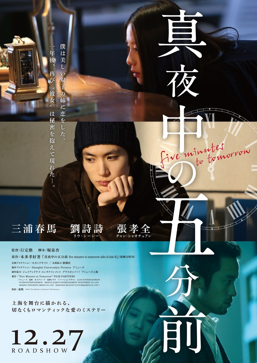 馬 映画 最新 三浦 春