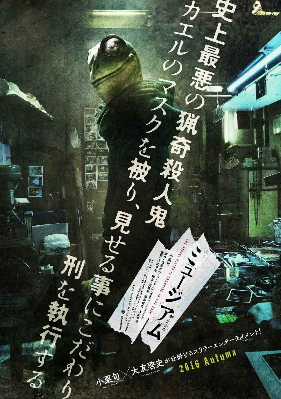 殺人 カエル 男 鬼 連続