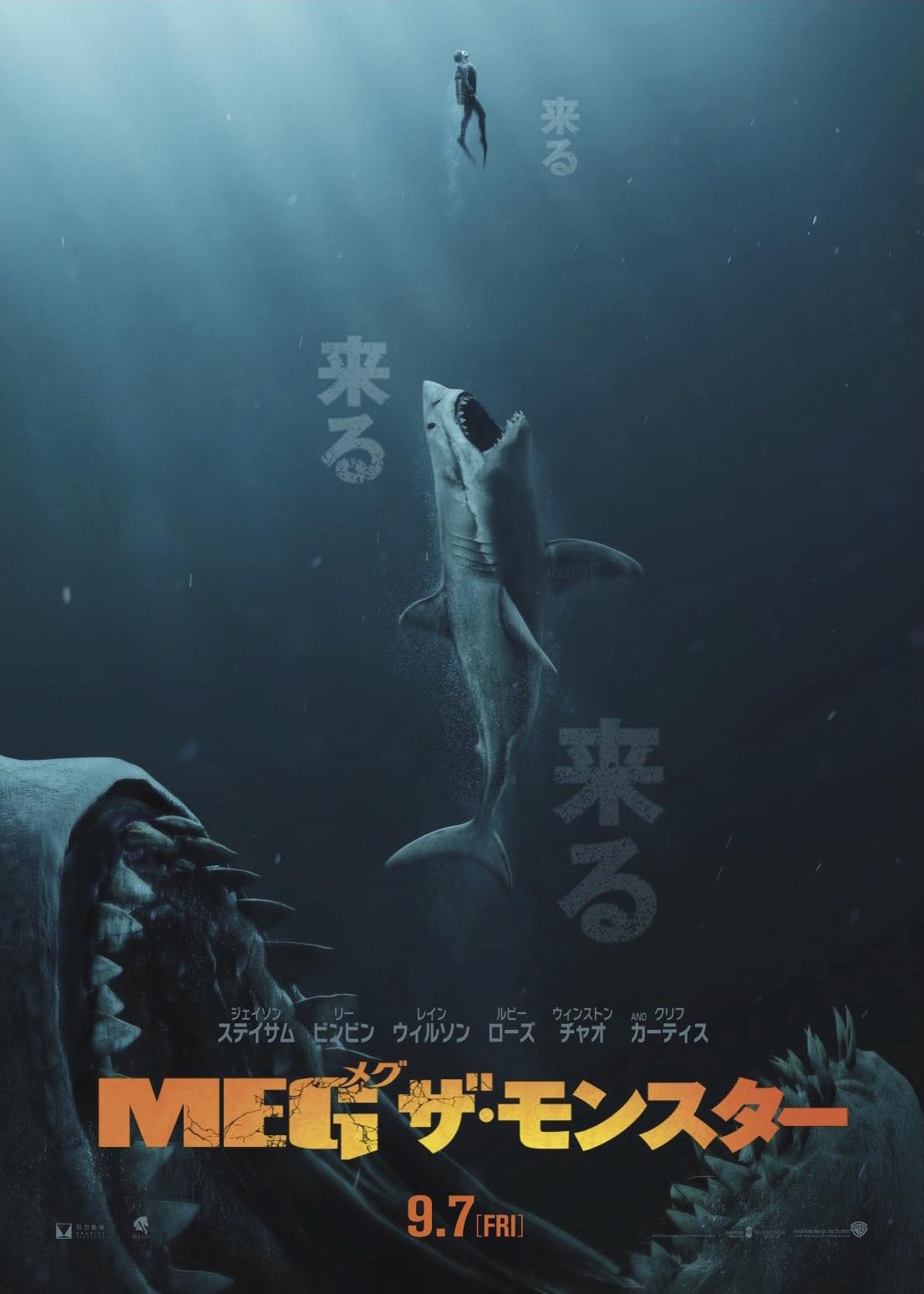ジェイソン ステイサム サメ