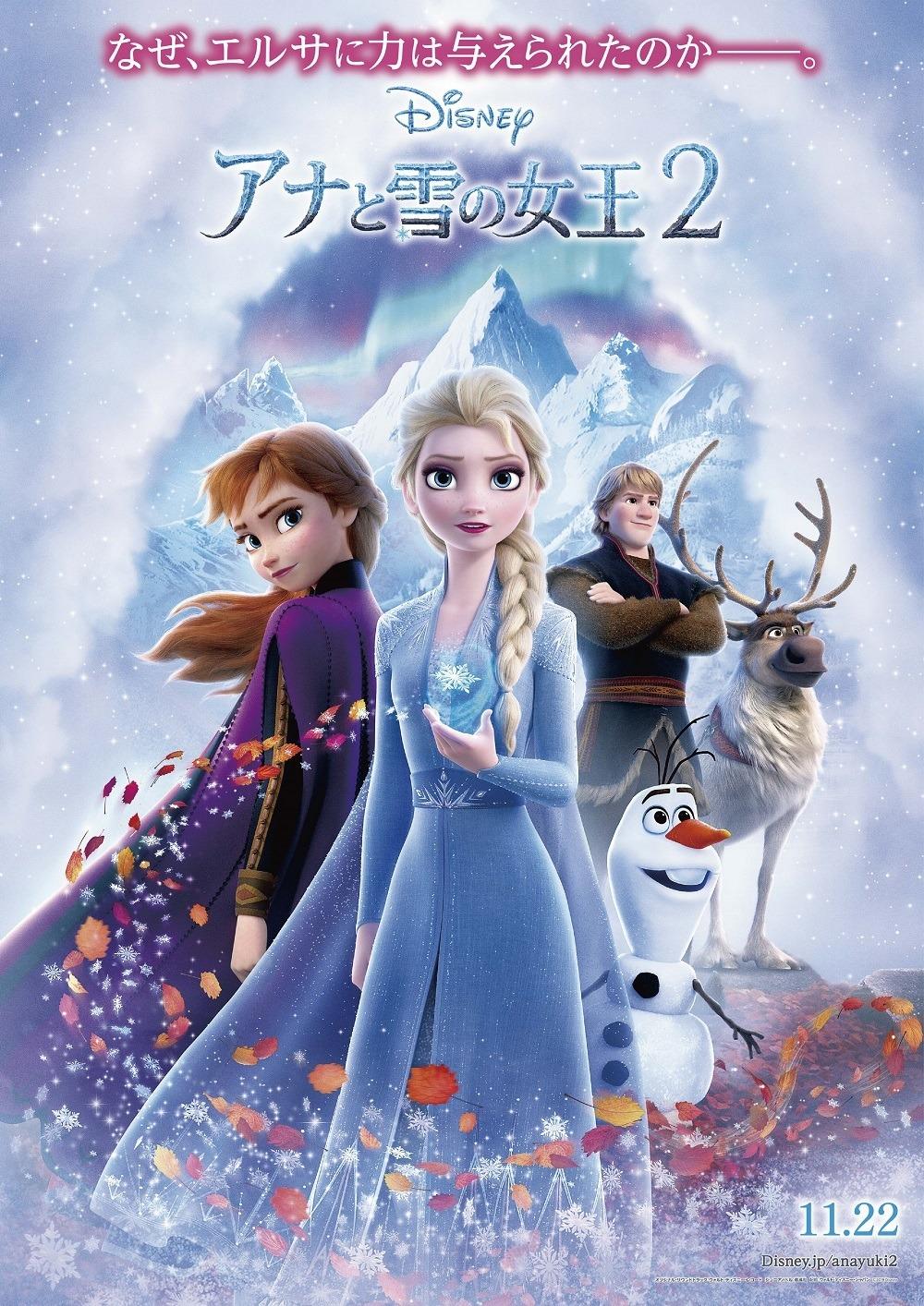 エルサアナに雪の結晶と落ち葉が舞うアナ雪2日本