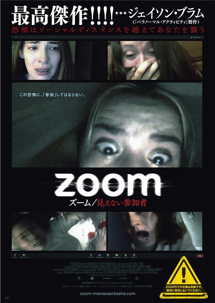 Zoom 映画 鑑賞 Zoom 映画 鑑賞 【備忘と感想】フォロワーとzoomで鑑賞会をしてみた