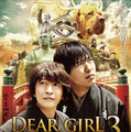 Dear Girl~Stories~THE MOVIE3 the United Kingdom of KOCHI 六人の龍馬編 1枚目の写真・画像