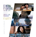 CINEMA FIGHTERS 1枚目の写真・画像
