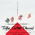 Tribe Called Discord:Documentary of GEZAN 1枚目の写真・画像