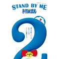STAND BY ME ドラえもん 2 2枚目の写真・画像