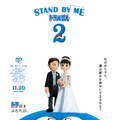 STAND BY ME ドラえもん 2 1枚目の写真・画像