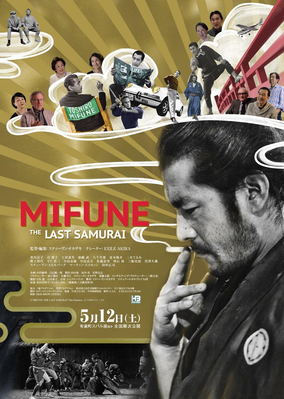 MIFUNE:THE LAST SAMURAI 1枚目の写真・画像
