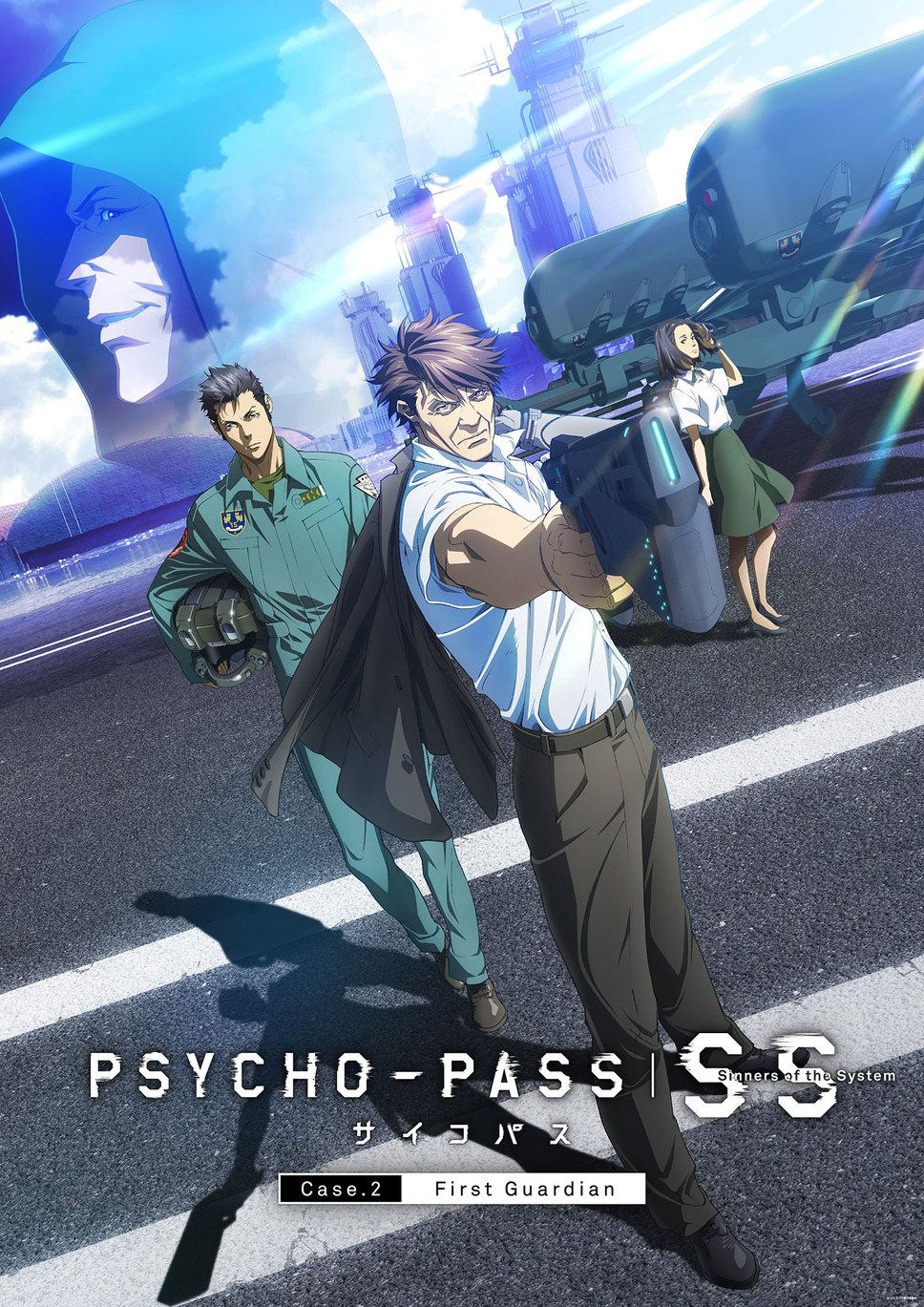 PSYCHO-PASS サイコパスSinners of the System Case.2 First Guardian 1枚目の写真・画像