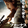 『ファーナス/訣別の朝』ポスター -(C)2013 Furnace Films, LLC All Rights Reserved