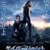 『ダイバージェント』ポスター TM & (C) 2013 Summit Entertainmet, LLC. All Rights Reserved.