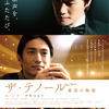 『ザ・テノール 真実の物語』 -(C)2014 BY MORE IN GROUP & SOCIAL CAPITAL PRODUCTION & VOICE FACTORY. ALL RIGHTS RESERVED.