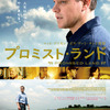 『プロミスト・ランド』ポスター (C)2012 Focus Features LLC. All Rights Reserved