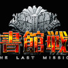 "続編決定! 『図書館戦争-THE LAST MISSION-』/(C)""Library Wars -LM-""Movie Project"