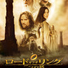 『ロード・オブ・ザ・リング/二つの塔』-(C) THE LORD OF THE RINGS, THE TWO TOWERS, and the names of the characters, events, items and places therein are trademarks of The Saul Zaentz Company d/b/a Tolkien Enterprises under license to New Line Productions, Inc. The Lord of the Rings: The Two Towers (C)  2002, Package Design (C)  2010 New Line Productions, Inc. All rights reserved.