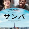 『サンバ』ポスター(c) Quad - Ten Films - Gaumont - TF1 Films Productions - Korokoro