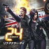 「24 -TWENTY FOUR- リブ・アナザー・デイ」/(C)  2014 Twentieth Century Fox Home Entertainment LLC. All Rights Reserved.