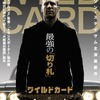 『WILD CARD/ワイルドカード』ポスター(C)2014 SJ Heat Holdings, LLC All Rights Reserved