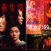 『二重生活』&『薄氷の殺人』 -(C) 2014 Jiangsu Omnijoi Movie Co., Ltd. / Boneyard Entertainment China (BEC) Ltd. (Hong Kong). All rights reserved.