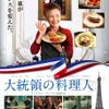 『大統領の料理人』ポスター-(C)  Les Saveurs du Palais (C) 2012-Armoda Films-Vendome Production-Wild Bunch-France 2 Cinema