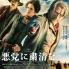 マッツ・ミケルセン主演『悪党に粛清を』ポスタービジュアル  (C)2014 Zentropa Entertainments33 ApS, Denmark, Black Creek Films Limited, United Kingdom & Spier Productions (PTY), Limited, South Africa