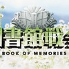 "スペシャルドラマ「図書館戦争 BOOK OF MEMORIES」ロゴ - (C) 2015""Library Wars -LM-"" Movie Project"