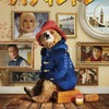 『パディントン』ポスタービジュアル (C)2014 STUDIOCANAL S.A.  TF1 FILMS PRODUCTION S.A.S Paddington Bear, Paddington AND PB are trademarks of Paddington and Company Limited