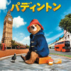 『パディントン』Blu-ray(C) 2014 STUDIOCANAL S.A. TF1 FILMS PRODUCTION S.A.S Paddington Bear (TM),Paddington(TM) AND PB(TM) are trademarks of Paddington and Company Limited