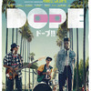 『DOPE/ドープ!!』 (c) 2015 That's Dope, LLC. All Rights Reserved.
