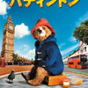 『パディントン』DVD(C) 2014 STUDIOCANAL S.A. TF1 FILMS PRODUCTION S.A.S Paddington Bear (TM),Paddington(TM) AND PB(TM) are trademarks of Paddington and Company Limited