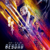 『スター・トレック BEYOND』本ポスター (C)2016 PARAMOUNT PICTURES. ALL RIGHTS RESERVED.