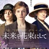 『未来を花束にして』(C)Pathe Productions Limited, Channel Four Television Corporation and The British Film Institute 2015. All rights reserved.