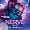 『NERVE/ナーヴ 世界で一番危険なゲーム』ポスター (C)2016 LIONSGATE ENTERTAINMENT INC. ALL RIGHTS RESERVED.