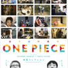 「超短編映画集 ONE PIECE 矢口史靖×鈴木卓爾監督作品 水玉 COLLECTION 」(C)矢口史靖/鈴木卓爾