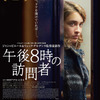 『午後8時の訪問者』 (C)LES FILMS DU FLEUVE - ARCHIPEL 35 - SAVAGE FILM - FRANCE 2 CINEMA - VOO et Be tv - RTBF (Television belge)