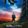 『怪物はささやく』ポスタービジュアル (C)2016 APACHES ENTERTAINMENT, SL; TELECINCO CINEMA, SAU; A MONSTER CALLS, AIE; PELICULAS LA TRINI, SLU.All rights reserved.